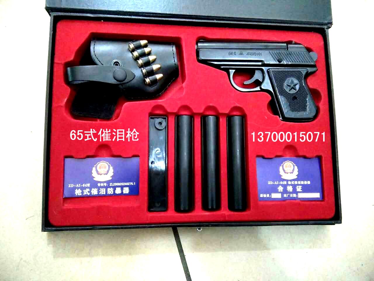 <font color='#FF0000'>警用装备警用产品警用器材警用设施</font>