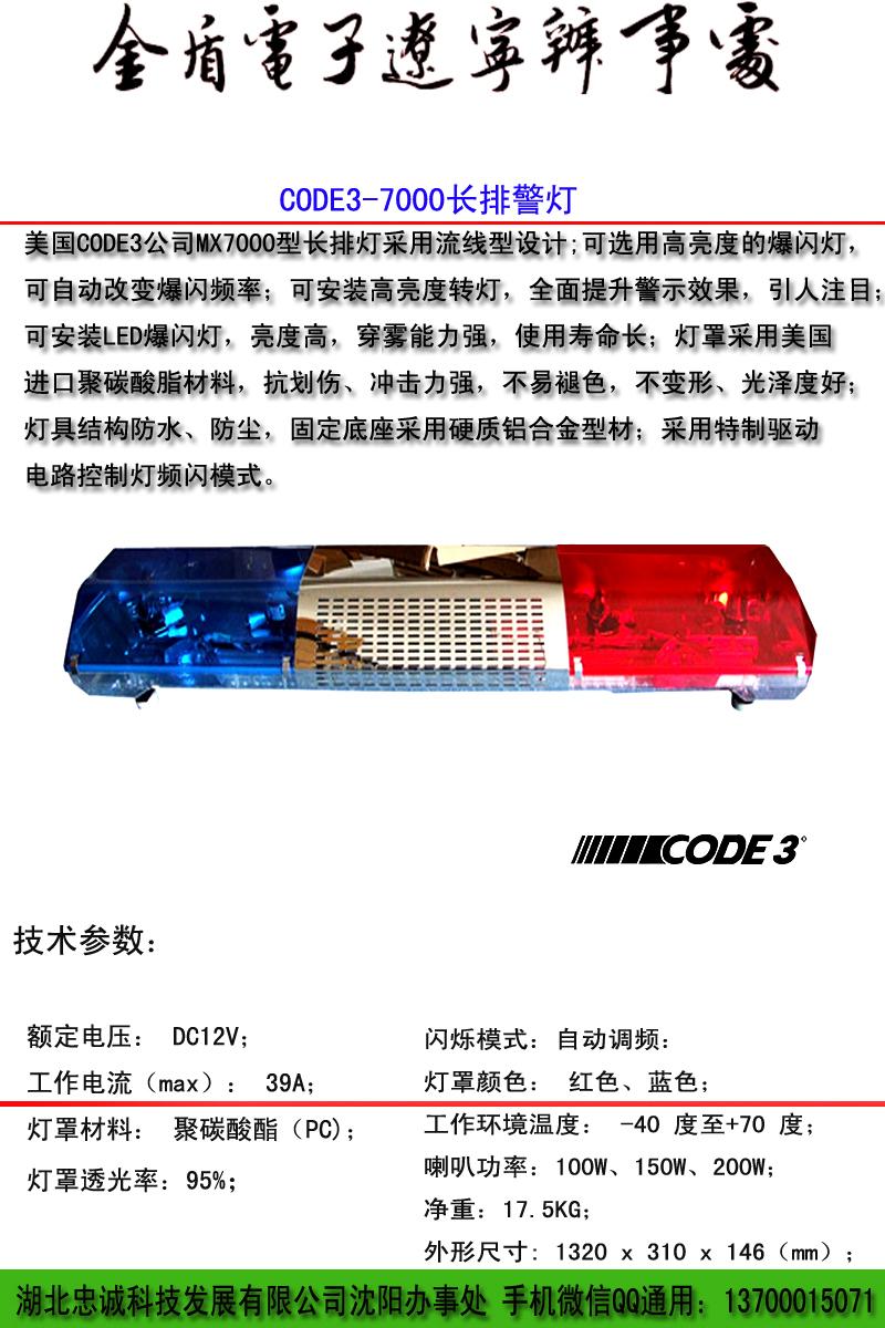 美国原装进口CODE3长排亚博体育app 苹果版